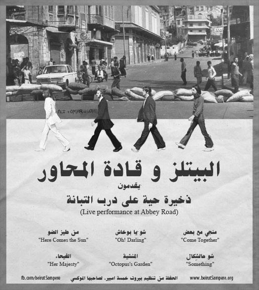 البيتلز في طرابلس